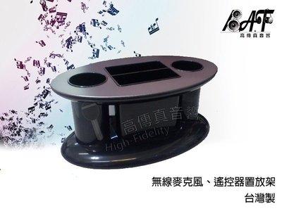 高傳真音響【麥克風.遙控器置放架】 麥克風.遙控器 卡啦0k 家庭劇院 方便又可收納 【黑色】台灣製
