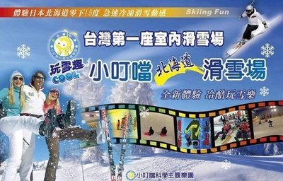 【PT-SHOP】新竹 小叮噹科雪主題樂園 門票 含雪塢、滑雪場 平、假日全年適用 不需再付費~