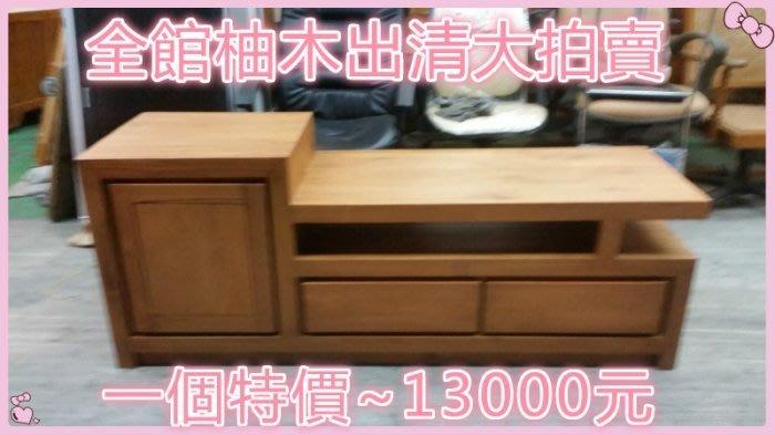 樂居二手家具便宜賣場 庫存傢俱 DA-114HJE *原木 柚木造型電視櫃 /實木餐櫃* 斗櫃 衣櫃 高低櫃