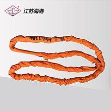 橙子的店 柔性吊帶 1噸環形圓形吊裝帶 國標柔性圓吊裝帶 長度任意
