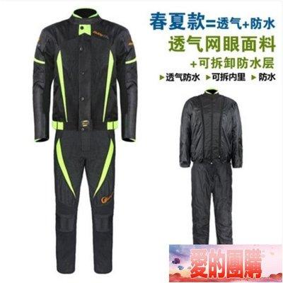 夏季摩托車騎行服套裝男四季賽車衣服機車...