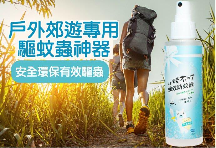 【現貨】MIT 台灣製 草本蚊不叮強效 防蚊液  含化學成份DEET、酒精、樟腦等人工化學成份,大人小孩均可安心使用