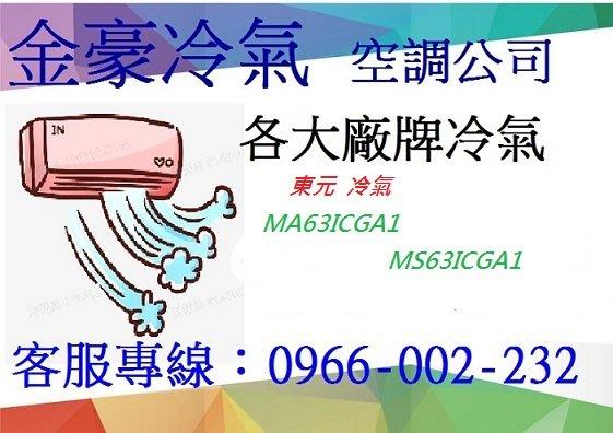 金豪冷氣空調 TECO 冷氣 東元 GA1系列 精品變頻R32冷專 MS63ICGA1/MA63ICGA1 適用:10坪