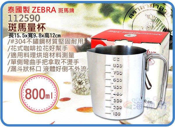 海神坊=泰國製 ZEBRA 112590  斑馬量杯 刻度 拉花杯 奶泡壺 鋼杯 尖嘴 #304特厚不鏽鋼 單把0.8L