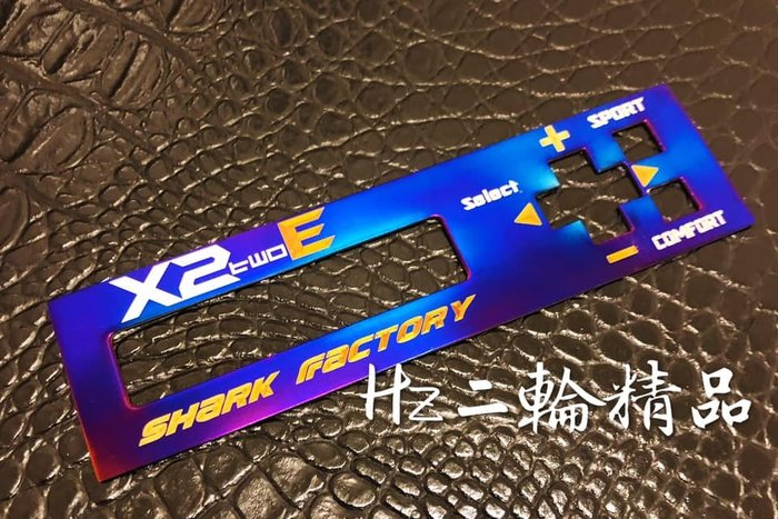 鯊魚工廠 X2E 鈦合金 貼片 控制棒 調整棒 電子表 避震器 燒鈦 鈦片 鯊魚 X2 E aRACER 艾銳斯 艾瑞斯