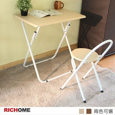 【RICHOM】💚超低價💚《超值折疊桌椅組-2色》折疊桌/邊桌/工作桌/兒童桌/小方桌/書桌/折疊椅DE227