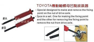 ~ VISA 汽車工具 ~ 改裝汽機車必備 ~ TOYOTA傳動軸螺母凹點拔裝器