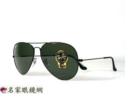 【名家眼鏡】雷朋 飛行員造型黑色太陽眼鏡(大)RB  3025  L2821 62 【台南成大店】
