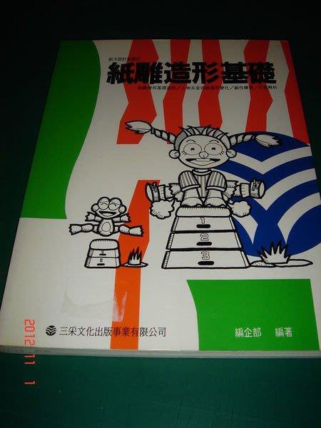 【CS超聖文化讚】紙雕造形基礎 三釆文化出版 原價400元 9成新