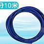 【水易購淨水網-台南忠義店】2分管 PE材質藍色10米(抗氧化NSF )各式淨水器、RO逆滲透、電解水機水管