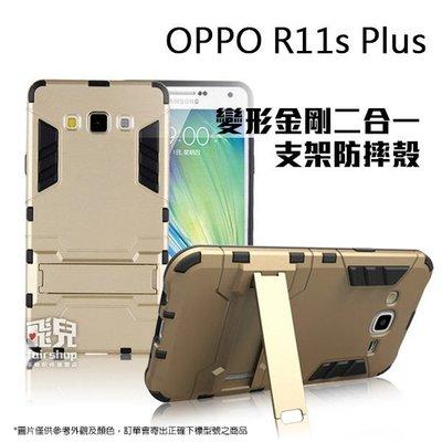 【飛兒】實用派!OPPO R11s Plus 變形金剛二合一支架殼 保護殼 手機殼 支架 防震 防摔 05