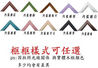 拼圖框(裱框)專賣店 拼圖專用框 尺寸 18.2*25.7cm 樣式顏色均可任選
