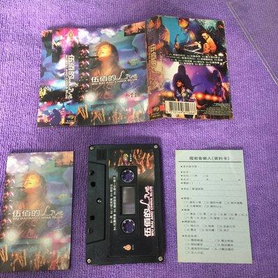 伍佰 1995-華語男歌手/伍佰 的 Live [ 無聲的所在 ] 魔岩版錄音帶+歌迷卡*CHINA BLUE=伍佰(