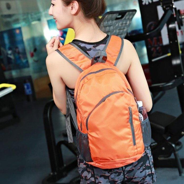折疊雙肩包 戶外包男女款輕薄運動包皮膚包可折疊登山包防水便攜雙肩背包