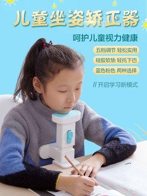 小姐姐『居家』得力 坐姿矯正器兒童寫字視力保護器 防駝背提醒器寫作業護眼支架 ~~媽媽最愛