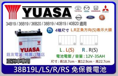 ☆銓友電池☆桃園電池☆實體店面 YUASA 38B19L 汽車電池 好幫手 PRONTO MATIZ