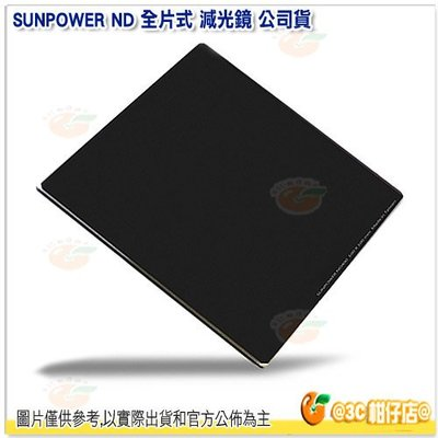 送旋轉支架 SUNPOWER ND 1.8 減6格 100x100mm 全片式 減光鏡 公司貨 方型鏡片