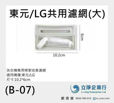 東元/LG共用濾網(大)(B-07) **1次購3組免運費**