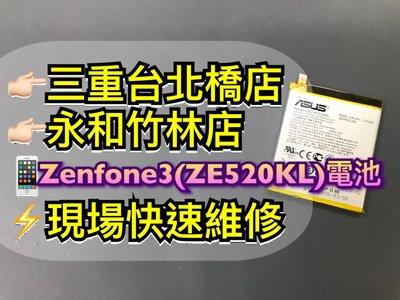 免運 三重/永和【現場維修】送工具 ASUS Zenfone3 ZE520KL 5.2吋 原廠電池 內建電池 電池更換3
