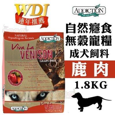 COCO《限量》自然癮食ADD無穀鹿肉成犬飼料1.8kg(WDJ推薦)紐西蘭寵糧ADDICTION寵食