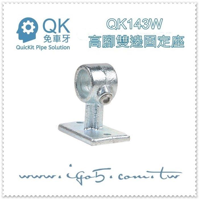 QK免車牙快速接頭 QK143W 高腳雙邊固定座