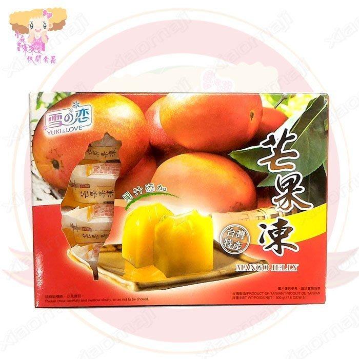 ☆小麻吉家家愛☆雪之戀芒果凍(奶素)1盒95元 買10盒送1盒  另有橘子.荔枝.芒果等口味