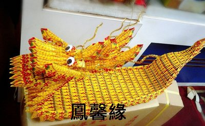 鳳馨緣紙藝 R139 ((往生空法船/...