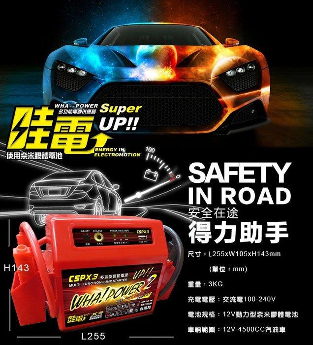【電池達人】全配版 附車充 哇電 X3 電霸 電匠  膠體電池 豐田 TERCEL 汽車救援組 行動電源 USB充電