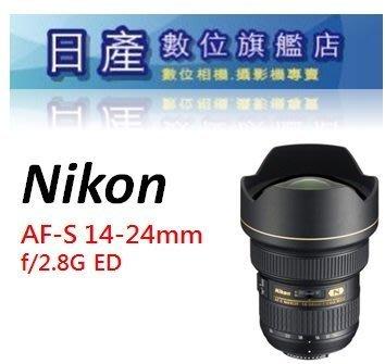 【日產旗艦】Nikon AF-S 14-24mm F2.8G ED 超廣角 平行輸入