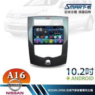 【SMART-R】NISSAN LIVINA  10.2吋安卓 1+16 Android 主車機-入門四核心A16