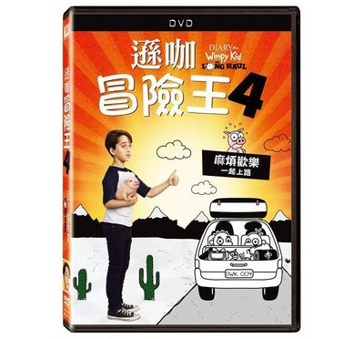 合友唱片 面交 自取 遜咖冒險王4 Diary of a Wimpy Kid: The Long Haul DVD
