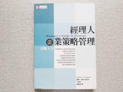 經理人企業策略管理 Manager's Guide to Strategy  羅傑‧佛米沙諾著 麥格羅希爾發行