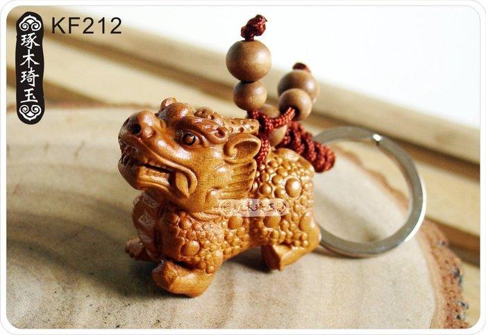 【琢木琦玉】KF212 棗木 立體 招財貔貅 開運納福 鑰匙圈 *祈福木製選物