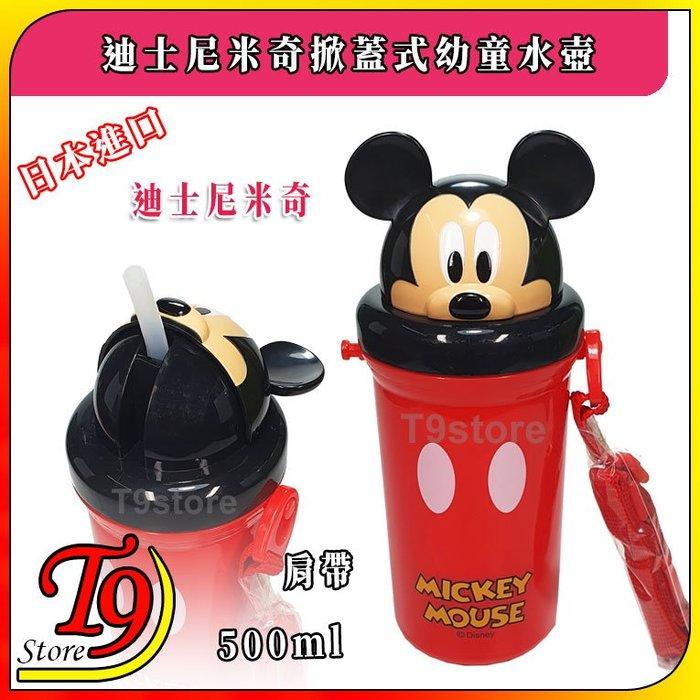 【T9store】日本進口 Disney (迪士尼) 米奇掀蓋式幼童水壺 (500ml) (有肩帶)