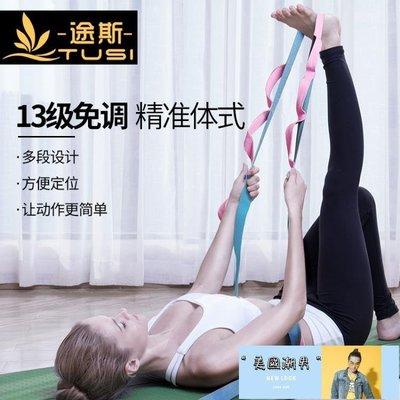 瑜伽帶 途斯瑜伽伸展帶拉筋瑜伽繩空中瑜伽開肩帶瑜珈駝背瑜伽輔助【美國潮男】