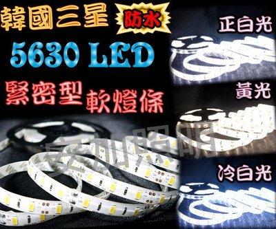 暖缺) 韓國 三星 5630 LED 緊密型-1捲5公尺300顆 軟燈條(防水)正白/黃光/冷白裝飾燈 層板燈 室內