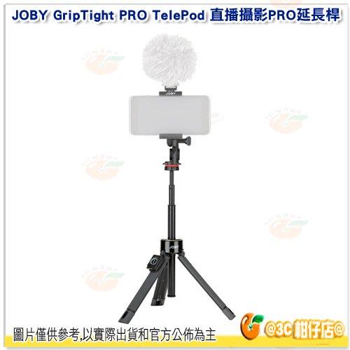 JOBY GripTight PRO TelePod 直播攝影PRO延長桿 JB50 公司貨 自拍棒 章魚腳架 三腳架