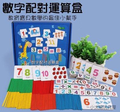 【小太陽玩具屋】木製數字配對運算盒 形狀配對 數字配對 數數棒 數學學習盒 數字配對遊戲 英文字卡 加減乘除 7170