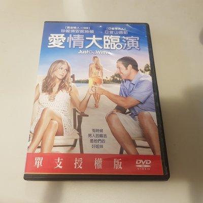愛情大臨演 Just go with it DVD 珍妮佛安妮斯頓 亞當山德勒