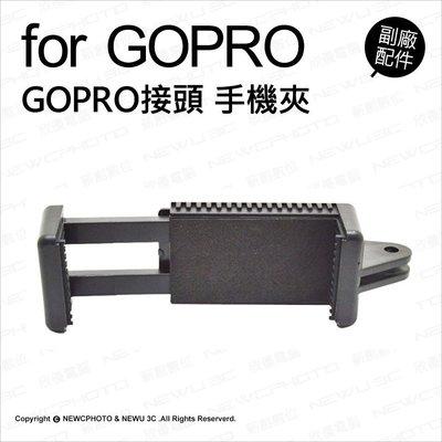 【薪創台中】GoPro 副廠配件 GOPRO 接頭 手機夾 自拍棒 自拍桿 運動攝影機 HERO