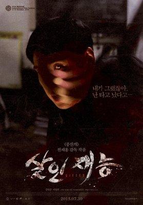 殺人才能 謀殺天賦 Gifted (2014) 金范俊/權范秀/裴正花 DVD 精美盒裝