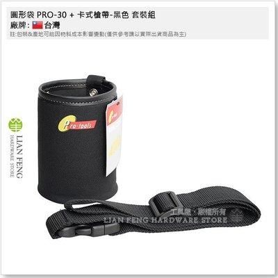 【工具屋】*含稅* 圓形袋 PRO-30 小 + 卡式槍帶-黑色 套裝組 附D扣 電工工具袋 圓型 零件 螺絲 飲料袋