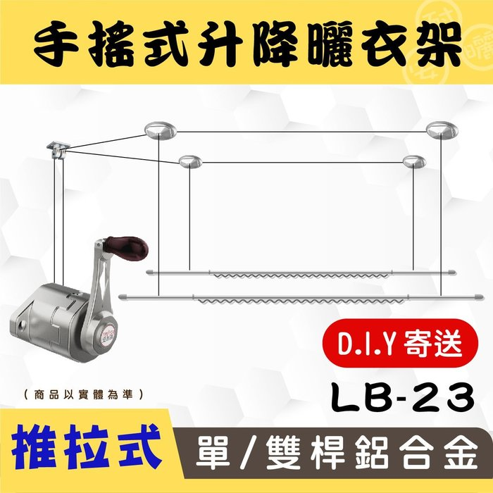 ANASA 安耐曬【手搖式:雙桿LB-23】升級版推拉-手搖鋁合金升降曬衣架(DIY組裝)