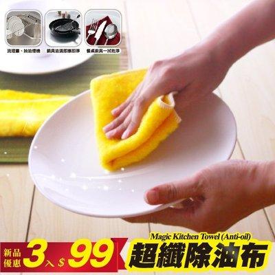 超纖除油布3入組-去油布/不用洗碗精/...