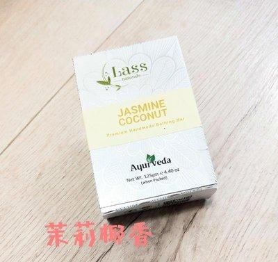 印度Lass草本苿莉椰香手工精油皂125克
