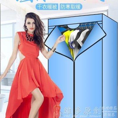 乾衣機格力乾衣機烘乾機家用速幹衣多功能省電小型除蟎殺菌烤衣服烘乾器 DF