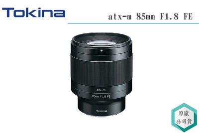 《視冠 高雄》Tokina atx-m 85mm F1.8 FE FOR SONY E-Mount 定焦 公司貨