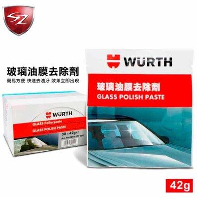 德國 (WURTH) 福士 玻璃油膜去除劑 玻璃粉 玻璃膏 雨刷不跳動 油膜 水漬 玻璃 輕鬆 便利 快速去除