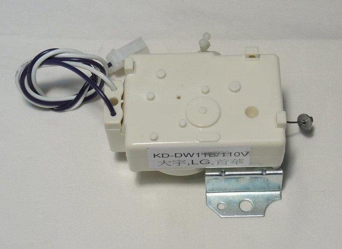 大宇 LG 首華 洗衣機 排水馬達 牽引器 排水電磁閥 KD-DW11B