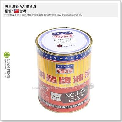【工具屋】*含稅* 明星油漆 AA 調合漆 #34 紅豆 立裝 RP-02  油漆 木材/鐵材 調薄劑使用松香水 台灣製
